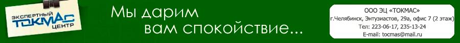 """Экспертный центр ООО  ЭЦ """"ТОКМАС"""" — обследование зданий и сооружений, строительная экспертиза, оценка недвижимого имущества"""